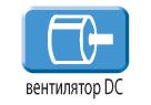 Вентилятор-DC Mitsubishi Electric