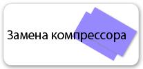 Замена-компрессора переход
