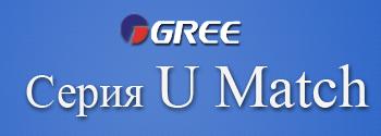Логотип кондиционеров Gree серии U Match
