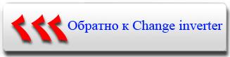 Ссылка-назад- к Change-inverter