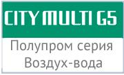 City-multi-полупромишленая-серия-Mitsubishi-Electric-Zubadan-