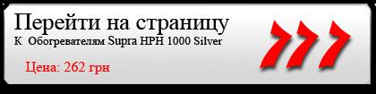 Конвектор SUPRA HPH-1000 Silver цена:262 грн
