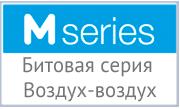 MSeries-бытовая-серия-zubadan-Mitsubishi-ELectric