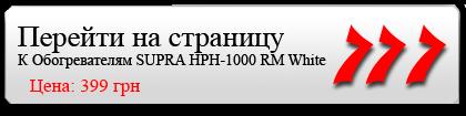 Конвектор SUPRA HPH-1000 RM White цена 399 грн