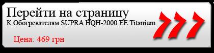 Обогреватель SUPRA HQH-2000 EE Titanium