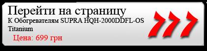Обогреватель SUPRA-HQH-2000DDFL-OS-Titanium